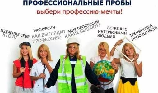 Профессиональные пробы для учащихся школ Корочанского района