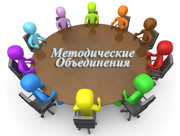 МО заместителей директоров по УР