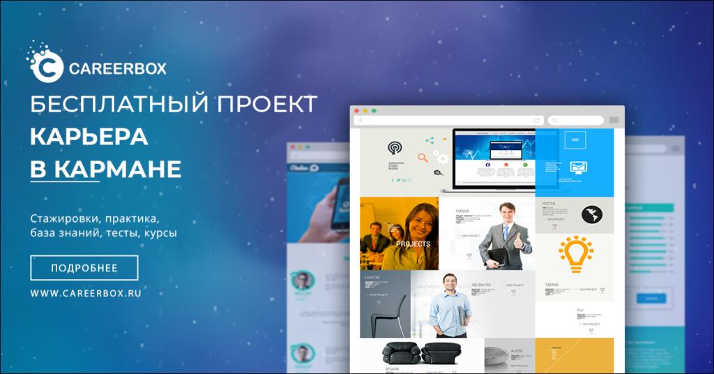 """Бесплатный проект """"Карьера в кармане"""""""