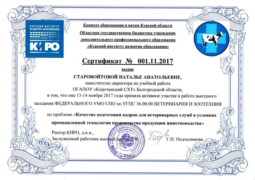 Сертификат Старовойтовой Н.А