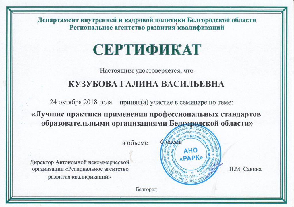 Сертификат  Кузубовой Г.В.