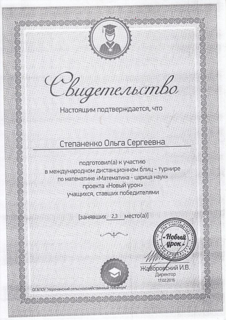 Сертификат Степаненко О.С.