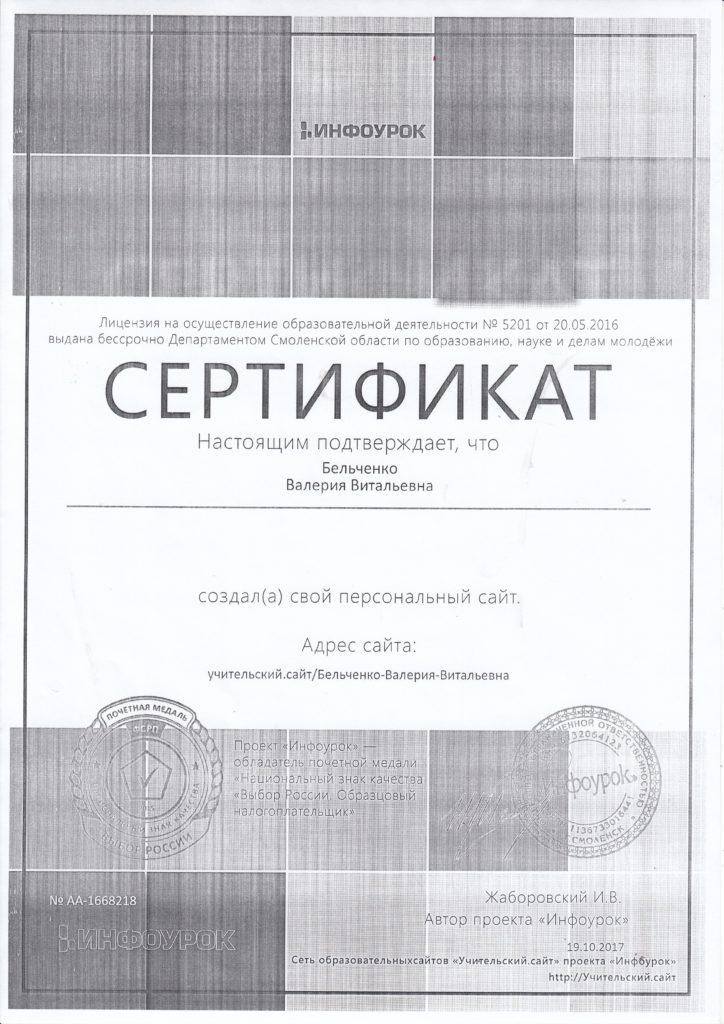 Сертификат Бельченко В.В.