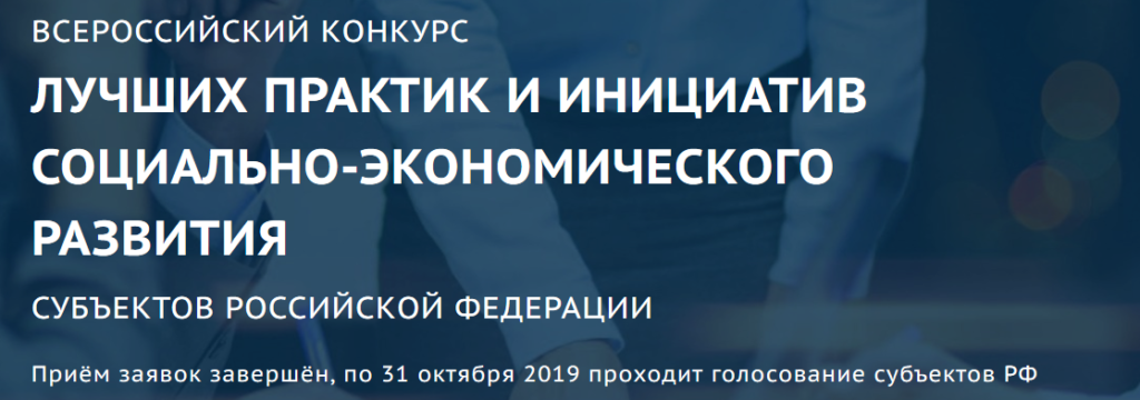 Всероссийский конкурс  лучших практик и инициатив социального-экономического развития