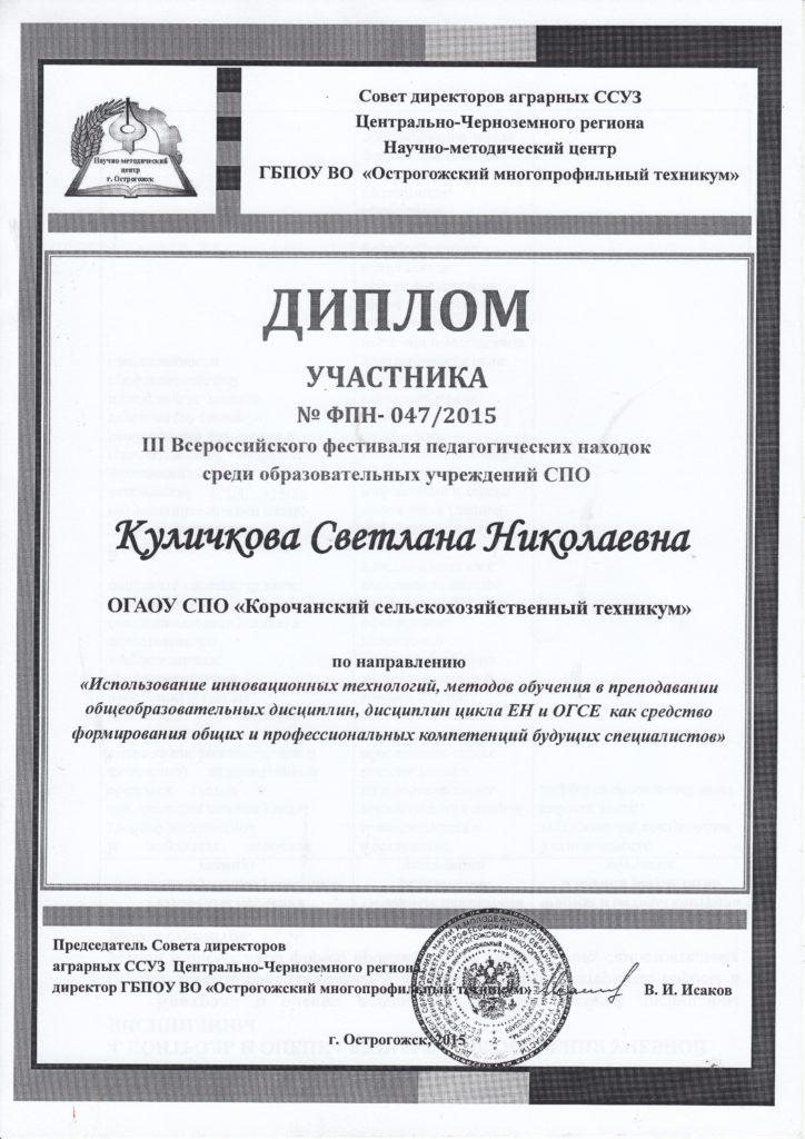Сертификат Куличковой С.Н.