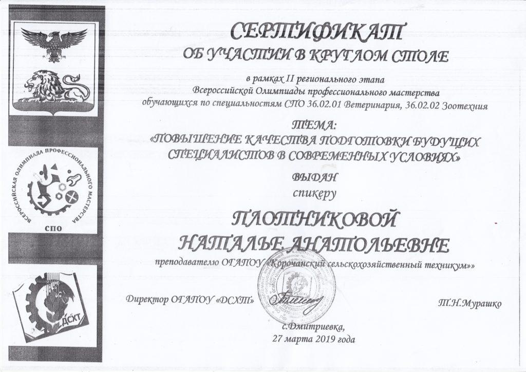 Сертификат Плотниковой Н.А.
