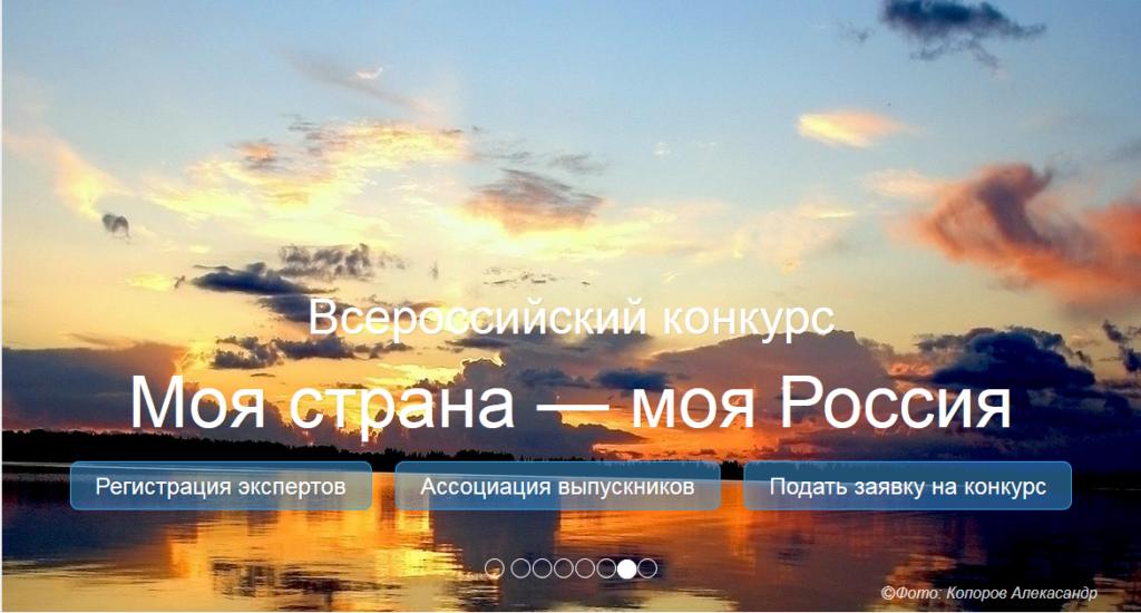 Всероссийский конкурс Моя страна - моя Россия