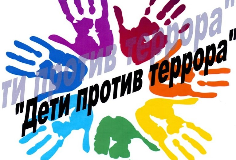 Дети против террора