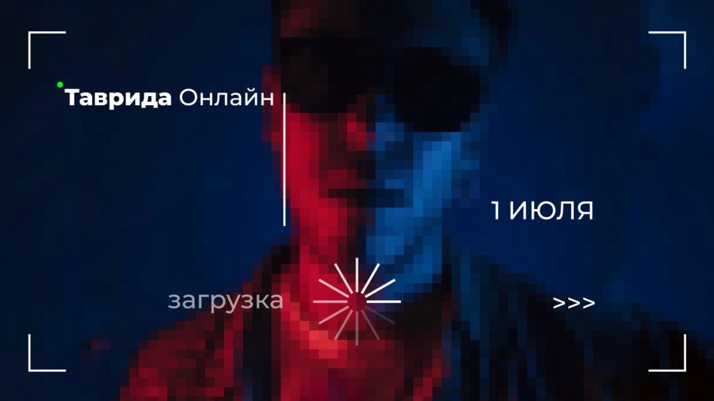 Таврида 2020